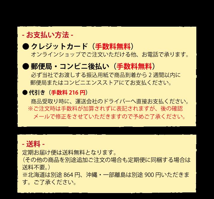 定期購入詳細3