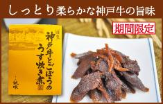 神戸牛とごぼうのうす炊き煮