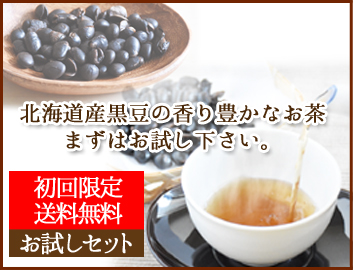 黒豆茶まずはお試しください!