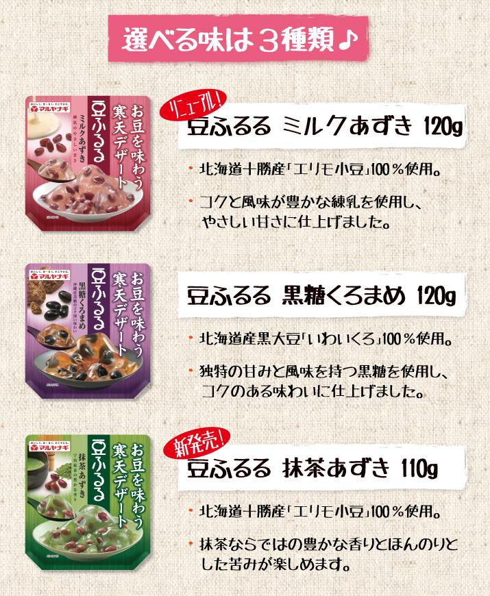 選べる3種の豆ふるる